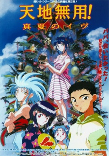 Con Gái Của Bóng Tối: Tenchi Muyou! Manatsu No Eve - Daughter Of Darkness, Tenchi The Movie 2: Midsummers Eve Việt Sub (1997)