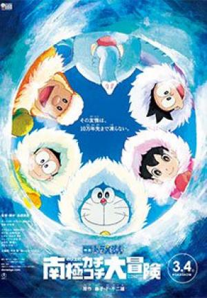 Nobita Và Chuyến Thám Hiểm Nam Cực Kachi Kochi - Doraemon The Movie: Great Adventure In The Antarctic Kachi Kochi