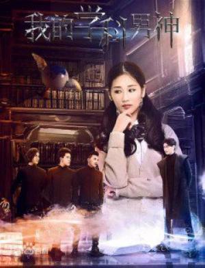 Lớp Học Nam Thần Của Tôi - Wo De Xue Ke Nan Shen