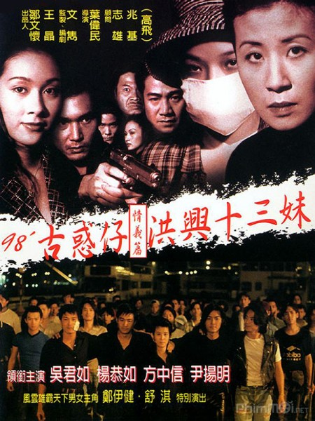 Người Trong Giang Hồ: Hồng Hưng Thập Tam Muội Young And Dangerous: Portland Street Blues