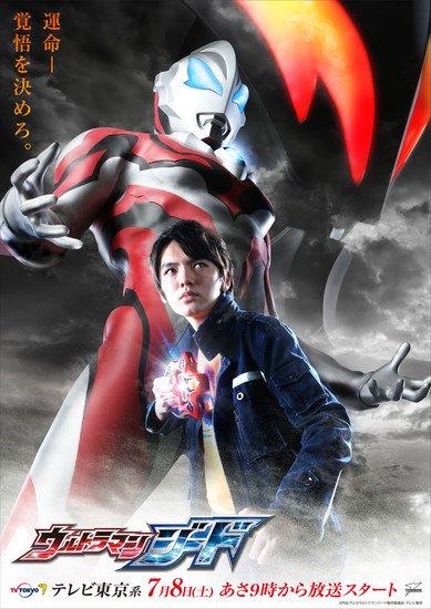 Ultraman Geed - Urutoraman Jīdo
