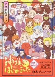 Kamisama Hajimemashita Kamisama, Shiawase Ni Naru.Diễn Viên: Hayate The Combat Butler Movie