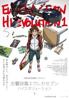 Koukyoushihen - Eureka Seven: Hi-Evolution 1