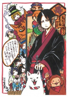 Hoozuki No Reitetsu 2Nd Season Sono Ni
