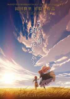 Sayonara No Asa Ni Yakusoku No Hana Wo Kazarou - Maquia: When The Promised Flower Blooms