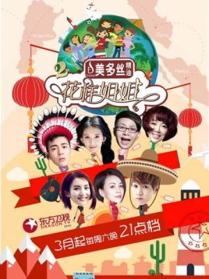 Chuyến Du Lịch Tươi Đẹp Sisters Over Flowers.Diễn Viên: Kim Thần,Lâm Chí Linh,Trương Hâm Nghệ