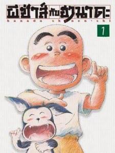 Cậu Bé Siệu Quậy - Hanada Shounen Shi