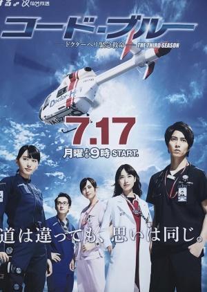 Tín Hiệu Xanh Phần 3 - Code Blue Season 3 Việt Sub (2017)