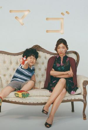 Trò Chơi Gia Đình Mamagoto: Like A Girl Playing House.Diễn Viên: Sakura Ando,Asami Usuda,Harutomo Koyama,Kanji Furutachi