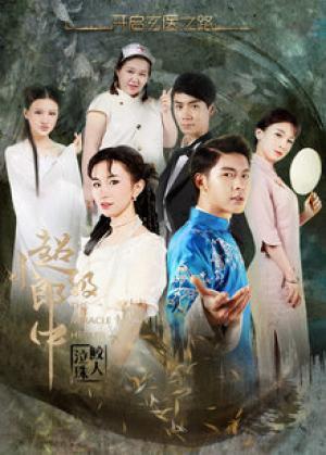 Siêu Cấp Tiểu Lang Trung - Miracle Healer