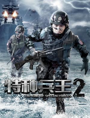 Chiến Binh Đặc Chủng Phần 2 - The King Of Special Forces Season 2