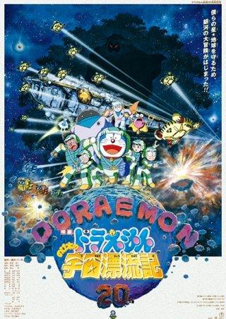 Đi Tìm Miền Đất Mới - Doraemon: Nobita Drifts In The Universe