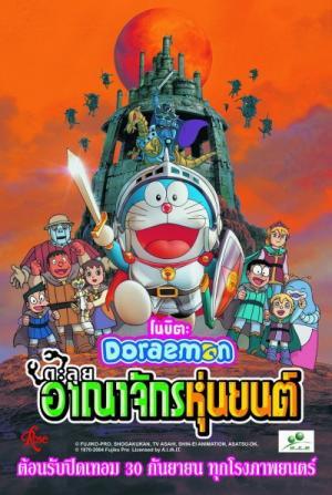 Cuộc Chiến Ở Xứ Sở Robot Doraemon: Nobita In The Robot Kingdom.Diễn Viên: Rana Daggubati,Kay Kay Menon,Atul Kulkarni