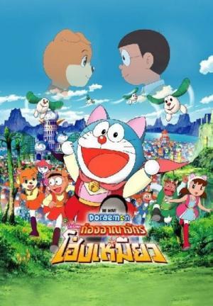 Nobita Ở Vương Quốc Chó Mèo Doraemon: Nobita In The Wan-Nyan Spacetime Odyssey.Diễn Viên: Jannine Weigel,Chisanucha Tantimedh,Natthacha De,Souza