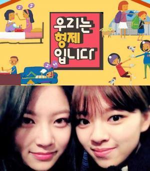 Chúng Tôi Là Chị Em We Are Siblings.Diễn Viên: Exid Hani,Goo Seung,Hyeon,Twice Jeongyeon,Kim Ji Yeong