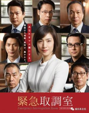 Phòng Thẩm Vấn Khẩn Cấp Phần 2 Kinkyuu Torishirabeshitsu Season 2.Diễn Viên: Amami Yuki,Tanaka Tetsushi,Suzuki Kosuke,Hayami Mokomichi,Suzuki Kosuke