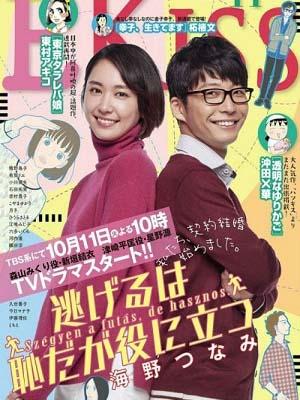 Hợp Đồng Hôn Nhân Contract Marriage: Keiyaku Kekkon.Diễn Viên: Aragaki Yui,Hoshino Gen,Otani Ryohei,Fujii Takashi