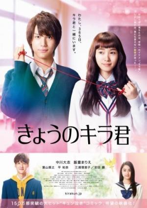 Kira-Kun Của Ngày Hôm Nay Closest Love To Heaven: Kyo No Kira-Kun.Diễn Viên: Taishi Nakagawa,Marie Iitoyo