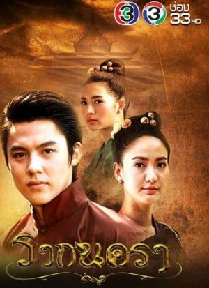 Chuyện Tình Bậc Đế Vương Rak Nakara.Diễn Viên: Prin Suparat,Mew Nitha Jirayungyum,Taeaw Natapom