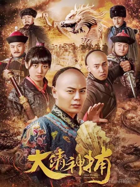 Đại Thanh Thần Bộ Qing Dynasty Detective.Diễn Viên: Trương Lượng Thẩm Thập Ngũ