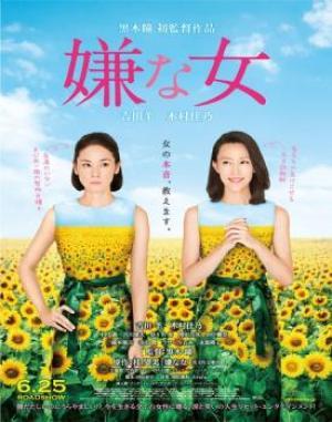 Những Bông Hướng Dương Gai Góc Desperate Sunflowers.Diễn Viên: Nozomi Sasaki,Yoshino Kimura,Hitomi Kuroki,Yo Yoshida,Yūta Furukawa