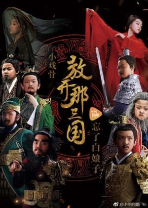 Tam Quốc Diễn Nghĩa Nhí Star Of Tomorrow: Three Kingdoms.Diễn Viên: Đào Dịch Hy,Lý Tuấn Hào,Cát Dịch Đức
