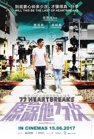 Tình Đậm Sâu - 77 Heartbreaks