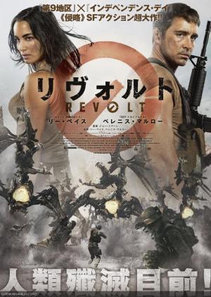Cuộc Trổi Dậy - Revolt