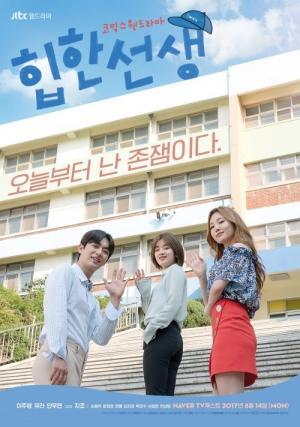 Cô Giáo Hip Hop Hip Hop Teacher.Diễn Viên: Son Jong,Hak,An Woo,Yeon,Lee Joon,Young