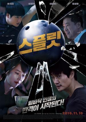 Cú Ném Kinh Điển Split.Diễn Viên: Jung Sung Hwan,Yoo Ji Tae,Lee Jung Hyun