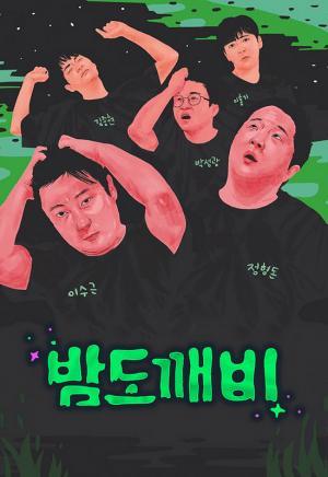 Chương Trình Truyền Hình Night Goblin.Diễn Viên: Lee Soo Geun,Jung Hyung Don,Park Sung Kwang,Lee Hong Gi,Kim Jong Hyun