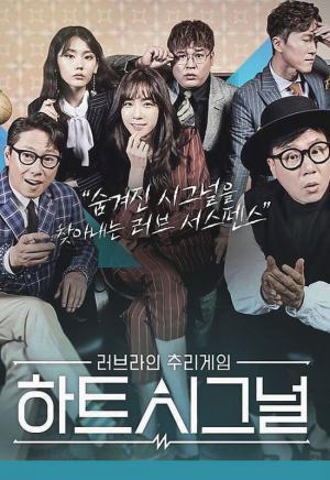 Nhịp Đập Trái Tim Heart Signal.Diễn Viên: Yoon Jong Shin,Lee Sang Min,Shindong,Kim Eana