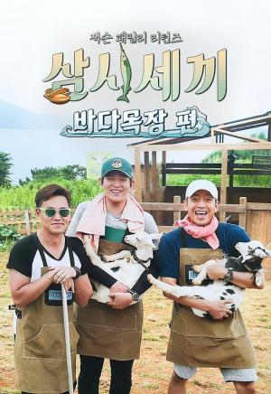 3 Bữa 1 Ngày Season 4 Three Meals A Day: Sea Ranch.Diễn Viên: Lee Seo Jin,Yoon Kyun Sang,Eric Moon Shinhwa