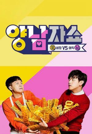 Yang & Nam Show Yang Nam Show.Diễn Viên: Luna,U Kwon,B Bomb,Nam Sang