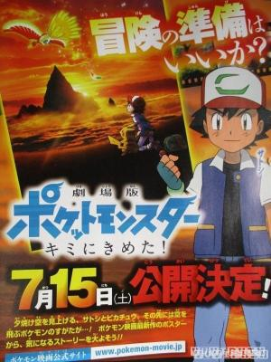 Pokemon Movie 20: Tớ Chọn Cậu - Pokémon The Movie 20: I Choose You!