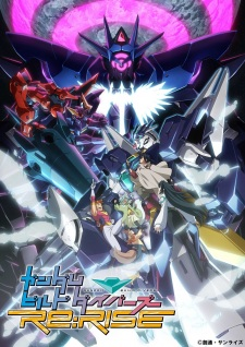 Gundam Build Divers Re:rise 2Nd Season ガンダムビルドダイバーズRe:rise