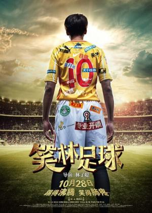 Đội Bóng Thiếu Lâm Funny Soccer.Diễn Viên: Trần Hạo Dân,Hác Thiệu Văn,Tô Kiến Tín