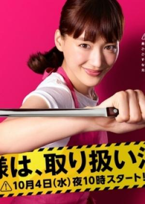 Cô Vợ Nghĩa Hiệp - Okusama Wa, Toriatsukai Chuui