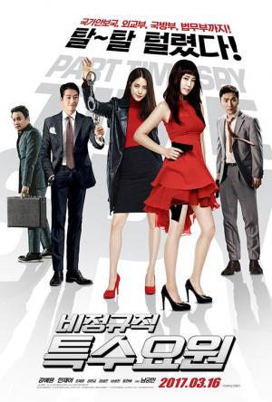 Điệp Viên Ngoài Giờ Part Time Spy.Diễn Viên: Gang Ye,Won,Han Chae Ah,Kim Min,Kyo