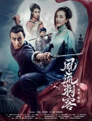 Thích Khách Phong Lưu Romantic Assassin.Diễn Viên: Vương Tiểu Nghị,Trần Hổ,Chu Giai Hi