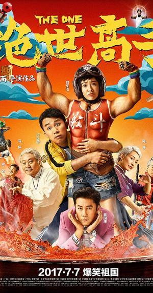 Tuyệt Thế Cao Thủ - The One Thuyết Minh (2017)