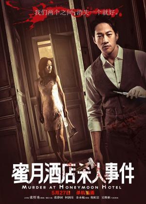 Án Mạng Đêm Tân Hôn Murder At Honeymoon Hotel.Diễn Viên: Trương Tịnh Sơ,Hà Nhuận Đông