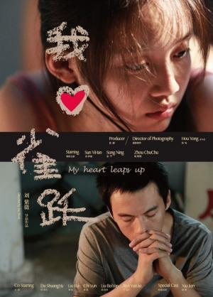 Rung Động Đầu Đời My Heart Leaps Up.Diễn Viên: Tống Ninh,Tôn Y Hàm,Chu Sở Sở