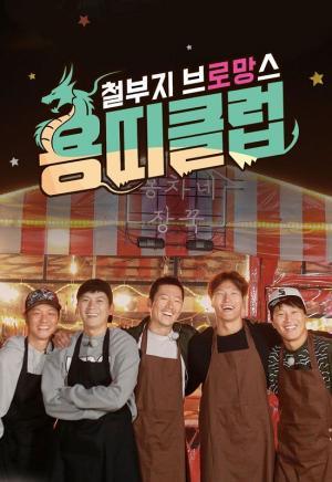 Câu Lạc Bộ Rồng Dragon Club: Childish Bromance.Diễn Viên: Jang Hyuk,Kim Jong Kook,Cha Tae Hyun,Hong Kyung Min