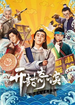 Khai Phong Kỳ Đàm Kai Feng Qi Tan.Diễn Viên: Dịch Bách Thần,Phù Long Phi,Lý Xuyên,Hoàng Tân Hạo,Sơ Tuấn Thần