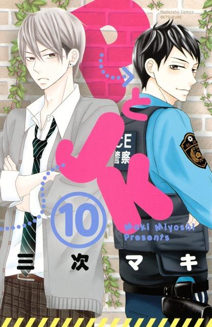 Chàng Cảnh Sát Và Em Policeman And Me: P To Jk.Diễn Viên: Keizoku