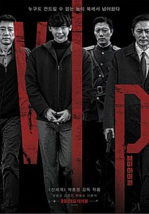 V.i.p. - Korean Movie