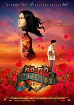 Hồn Ma Valentine Ghost Of Valentine.Diễn Viên: Kowit Wattanakul,Pitisak Yaowananon,Ploy Jindachote,Viyada Umarin