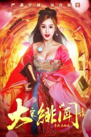 Phan Kim Liên Vượt Thời Gian Da Song Fei Wen Lu.Diễn Viên: Hải Đông,Lưu Vũ Kì,Thẩm Trì