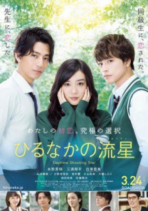 Ánh Sao Băng Ban Ngày - Daytime Shooting Star: Hirunaka No Ryuusei